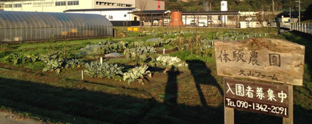 久山ファーム|体験農園